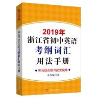2019年浙江省初中英语考纲词汇用法手册