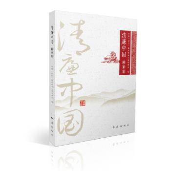 清廉中国故事集