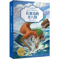 动物小说大王沈石溪 恐龙纪元:长羽毛的丑八怪