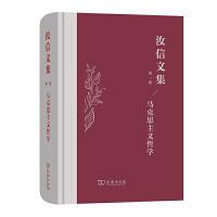 汝信文集(第1卷):马克思主义哲学