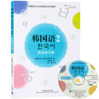 正版 首尔大学 韩国语2同步练习册 (配MP3光盘) 外研社韩国语教程 韩国语系列教材配套练习习题练习 外语教学与研究