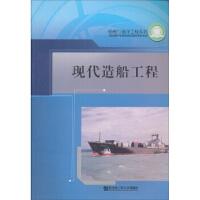 【正版二手书9成新左右】现代造船工程 李�� 哈尔滨工程大学出版社