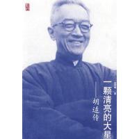 【二手书8成新】一颗清亮的大星胡适传 胡仰曦 人民文学出版社