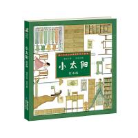 台湾儿童文学馆 林良美文书坊――小太阳(绘本版),林良,福建少年儿童出版社