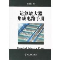 运算放大器集成电路手册,兰吉昌,化学工业出版社,