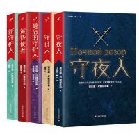 守夜人系列:全5册(令全球屏息的奇幻经典)