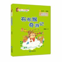 星期八心灵童话・布布猴奇游记(注音版)
