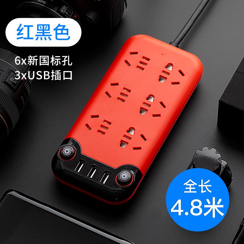 家用多功能插座插线板带USB接线板长线排插5米拖线板创意插排插板 6插位3usb(总长4米8)M3红黑 魔盒插排 可开发票 电子发票