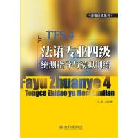 【正版二手书9成新左右】法语专业四级统测指导与模拟训练(附 王欣 北京大学出版社