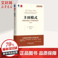 丰田模式(珍藏版) 机械工业出版社