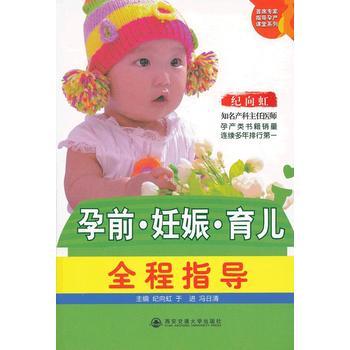 孕前 妊娠 育儿全程指导,纪向虹,于进,冯日清,西安交通大学出版社,9787560540757 【正版新书,70%城市次日达】