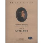 【无忧购】李斯特:匈牙利狂想曲(1) [匈] 李斯特(Liszt F.) 湖南文艺出版社 9787540425951