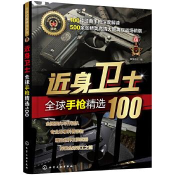 近身卫士-全球手枪精选100(pdf+txt+epub+azw3+mobi电子书在线阅读下载)