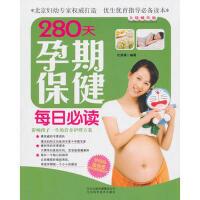 【正版二手书9成新左右】280天孕期保健每日必读 杜燕倩 河北科技出版社