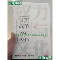【二手9成新】权力与文化日美战争19411945入江昭中信出版集团