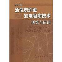 活性炭纤维的电吸附技术研究与应用 陈榕 化学工业出版社 9787122139740