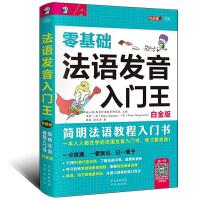 零基础 法语发音入门王――简明法语教程入门书(白金版)