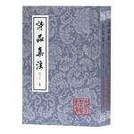 诗品集注(增订本)(全二册)(平)(中国古典文学丛书)