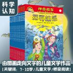 神奇校车·阅读版(全16册)-儿童文学