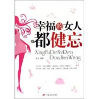 【二手书8成新】幸福的女人都健忘 李洁 中国长安出版社