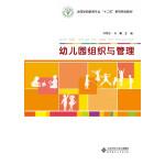 幼儿园组织与管理(此书两种封面,内容一致,两种封面随机发货)