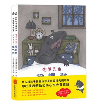 国际绘本大师作品 疏导孩子情绪的经典绘本 吃梦先生(全2册)精装