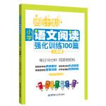 周计划:小学语文阅读强化训练100篇(二年级)