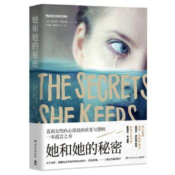 她和她的秘密(pdf+txt+epub+azw3+mobi电子书在线阅读下载)