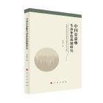 中国公益林生态补偿机制研究