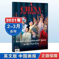 【正版现货】中国画报杂志 英文版2021年2-3月合刊 CHINA PICTORLAL