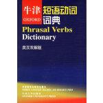 牛津短语动词词典:英汉双解版――地道英语表达就靠它
