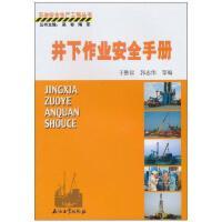 井下作业安全手册 石油工业出版社