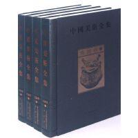 青铜器-中国美术全集-(全四册)