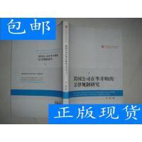 [二手旧书9成新]南京财经大学法学文库:跨国公司在华并购的法律?