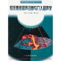 临床腹部超声诊断与介入超声学吕明德 编广东科技出版社