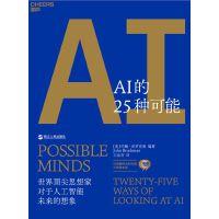 AI的25�N可能