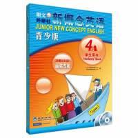 新概念英语青少版4A学生用书(含MP3光盘和动画DVD)(点读版)[Junior New Concept English