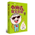 """小���的爆笑假期(�S���送""""�y忘""""�品!)"""