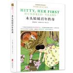 新课标国际大奖儿童书系:木头娃娃百年传奇