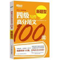 【正版二手书9成新左右】 四级写作高分范文100篇 新东方考试研究中心 浙江教育出版社
