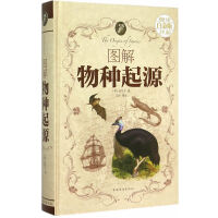图解物种起源 (英)达尔文,文舒译 中国华侨出版社