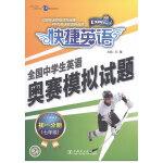 快捷英语 全国中学生英语奥赛模拟试题 初一分册(含磁带2盘)