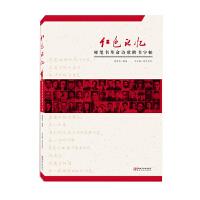 红色记忆・硬笔书革命诗歌楷书字贴