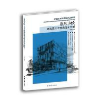 【正版图书-MLS】非凡手绘--建筑设计手绘表达全图解 9787566912176 东华大学出版社 枫林苑图书专营店