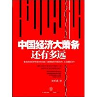 【正版二手书9成新左右】中国经济大萧条还有多远 刘军洛 中信出版社,中信出版集团
