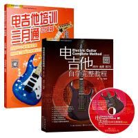 电吉他培训三月通+电吉他自学完整教程 2册 电吉他书籍入门教材自学 重金属节奏电吉他教材 初学者零基础初级电吉他谱so