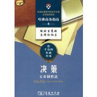 哈佛商务指南8――决策五步制胜法