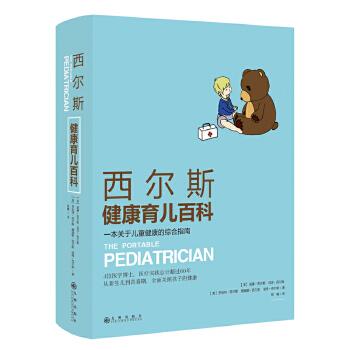 西尔斯健康育儿百科(pdf+txt+epub+azw3+mobi电子书在线阅读下载)