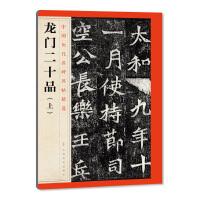 中国历代名碑名帖精选・龙门二十品(上)