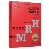 人力资源管理概论(第三版)(博学・21世纪人力资源管理丛书)